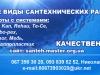 santeh-master-org-ua-chernovaya-razvodka_052